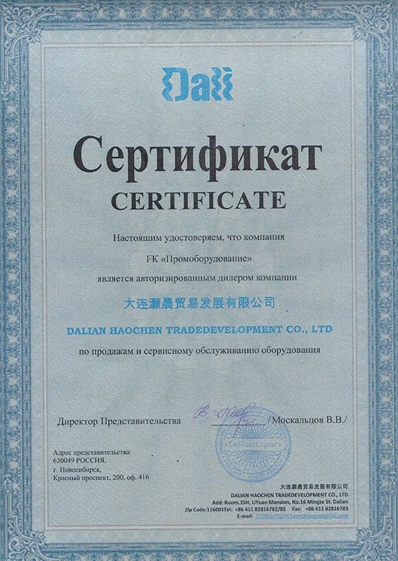 Сертификат дилера Dalian Haochen Tradedevelopment Co., LTD